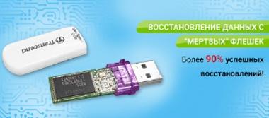 Восстановление данных с флешки в Киеве